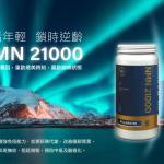 為什麼NMN21000 最好? (ii)